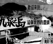 [黑咪漫画组][九泉之岛][东田裕介][1-11话+番外][完结]