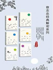 蔡志忠经典解密系列6本